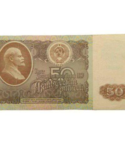 Производство и продажа Купюра 50 рублей обр.1992 года M6-005-N с доставкой по всему миру