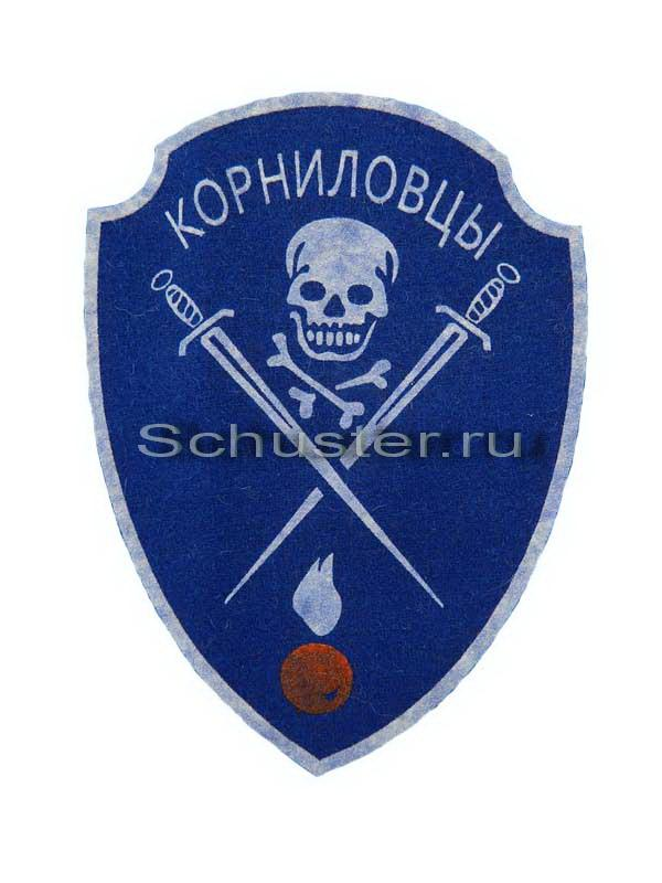 Производство и продажа Шеврон Корниловских ударных частей обр.3 BA-005-Z с доставкой по всему миру